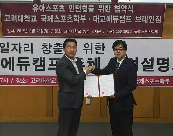 대교에듀캠프-고려대 국제스포츠학부 MOU