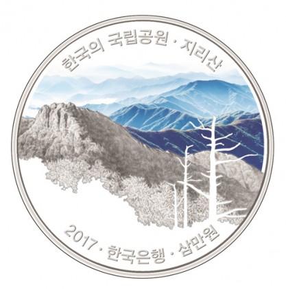 지리산·북한산 기념주화 9월에 발행 외