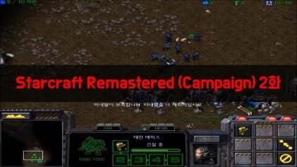 스타크래프트 리마스터 (캠페인 오리지널 에피소드 1 테란) 2화