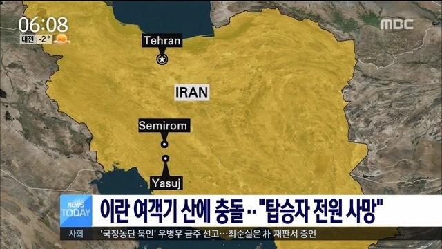 이란 여객기 추락…탑승 안 한 승객 1명만 생존