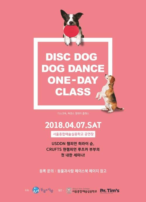동물과사람, 오는 4월 '디스크독, 독댄스 원데이 클래스' 개최