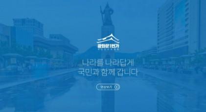 문재인정부, 국민인수위 오늘부터