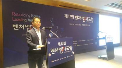 벤처기업협회, 17회 벤처썸머포럼 개막