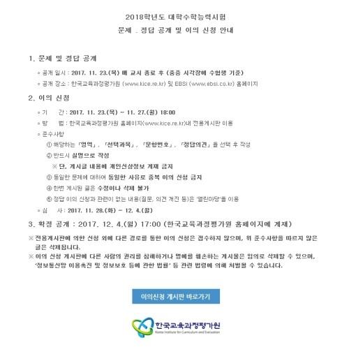 한국교육과정평가원, 수능 이의 신청 23일부터 접수…심사 결과 발표는 12월 4일