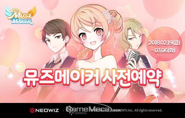 모바일 리듬게임 신작, 네오위즈 '뮤즈메이커' 사전예약