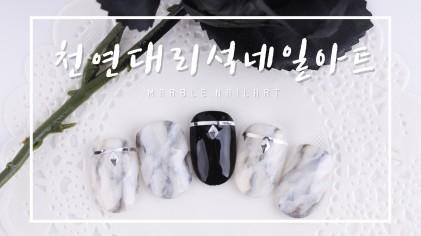 천연 대리석 네일 아트 / Natural marble nail art