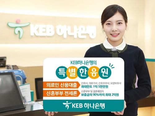 KEB하나은행, 의료인·신혼부부 위한 전용 대출상품 선보여