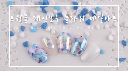 트윙클 레인보우 플라워네일 아트 / Twinkle Rainbow Flower nail art