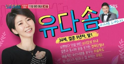 '싱글와이프2' 서경석 13살 연하 아내 유다솜, 눈물의 둘째 유산 고백