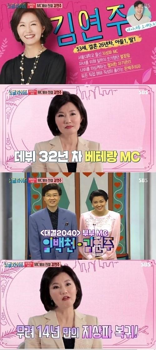 '싱글와이프2' 김연주, 남편 임백천 고치고 싶은 것 묻자 한 답변은?
