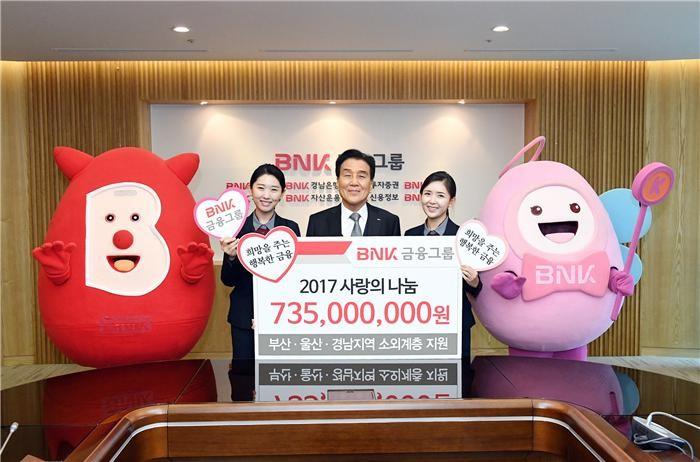 BNK금융, 지역 소외계층에 7억3500만원 지원