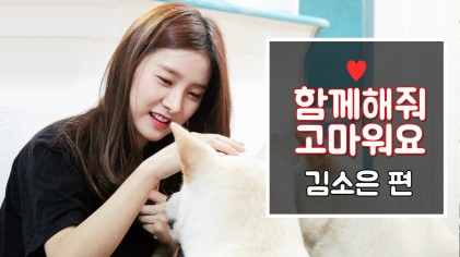 김소은 유기동물 기부 봉사활동! 함께해줘 고마워요!