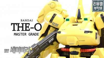 MG 1/100 디 오 / The O
