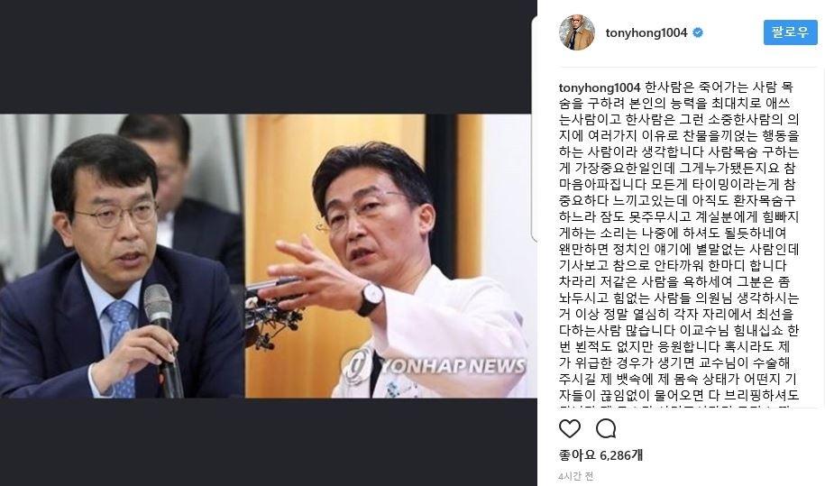 홍석천, 김종대 의원 향해