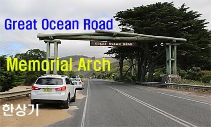 그레이트 오션 로드 메모리얼 아치 이스턴 뷰(Great Ocean Road Memorial Arch at Eastern View) - 2017.03.23