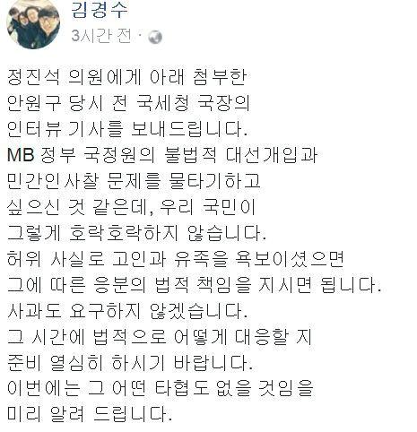 """김경수 """"정진석에게 사과 요구하지 않아, 法的 책임 지면 돼· 준비하시라"""""""