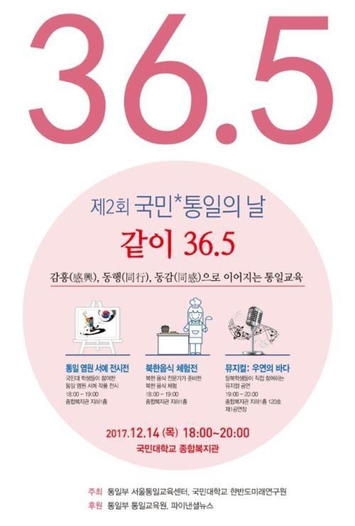 국민대 한반도미래연구원, 14일 제2회 '국민통일의 날' 행사 개최