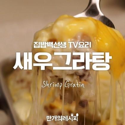 집밥 백선생의 그레이비소스활용 요리! 새우그라탕