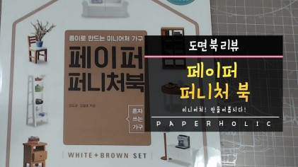 페이퍼 퍼니처 북