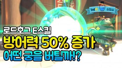 로드호그 E스킬 방어력 50% 상승 어떤 궁을 버틸까!?  / 롤큐 실험실 #46