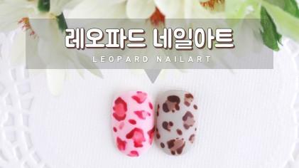 레오파드 셀프네일 하는법 / Leopard nail art