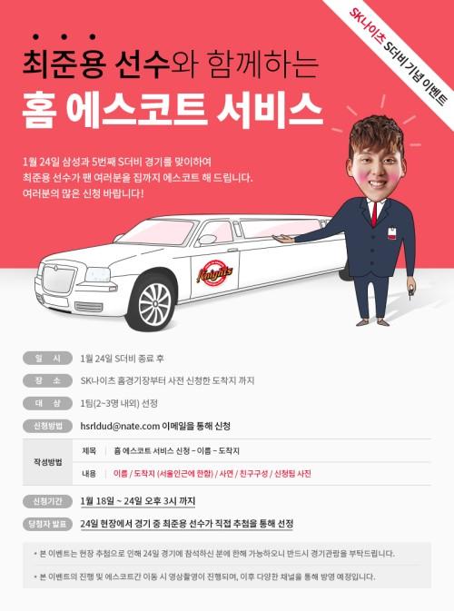SK, 24일 삼성전서 최준용의 '홈 에스코트 서비스' 실시