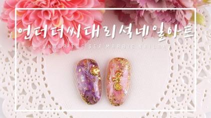 언더더씨 대리석 네일아트 / Under the sea Marble nail art