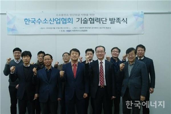 한국수소산업협회, 기술협력단 발족