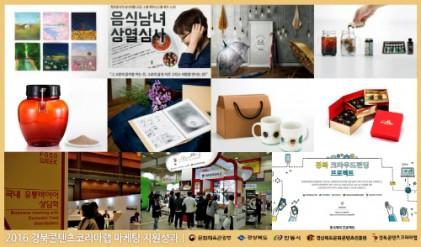 경북콘텐츠랩, 스타트업에 다양한 마케팅 지원 펼쳐
